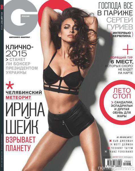 Ирина Шейк в журнале GQ Russia. Август 2013