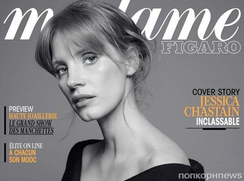 Джессика Честейн в журнале Madame Figaro. Сентябрь 2014