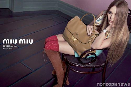 Рекламная кампания Miu Miu. Весна / Лето 2014