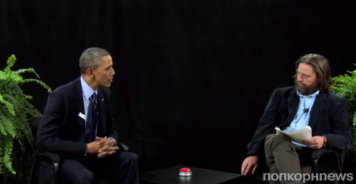 Барак Обама на шоу Зака Галифианакиса