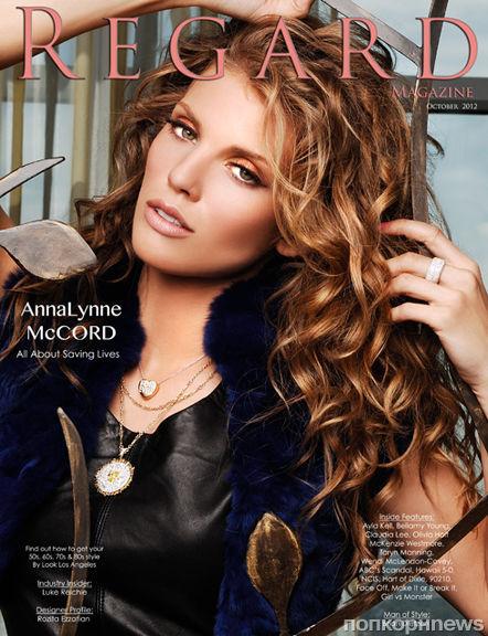 АннаЛинн МакКорд в журнале Regard. Ноябрь 2012