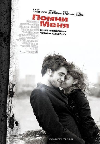 Дублированный трейлер фильма «Помни меня» с Робертом Паттинсоном