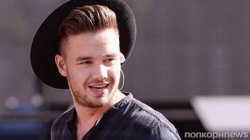 Участник One Direction Лиам Пейн начнет сольную карьеру в сентябре
