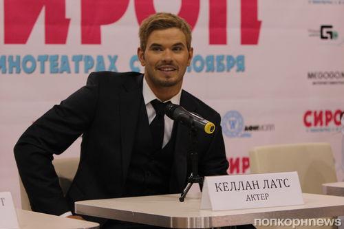 Келлан Латс на пресс-конференции фильма «Сироп» в Москве