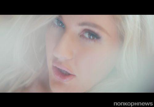 Новый клип Элли Голдинг - Love Me Like You Do