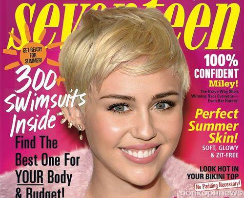 Seventeen опубликовал фото Майли Сайрус на обложке без ее согласия