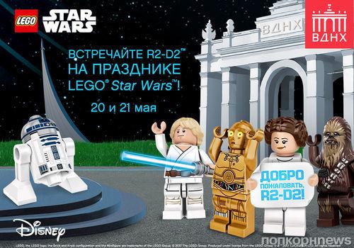 Выходные с LEGO® Star Wars в Москве!