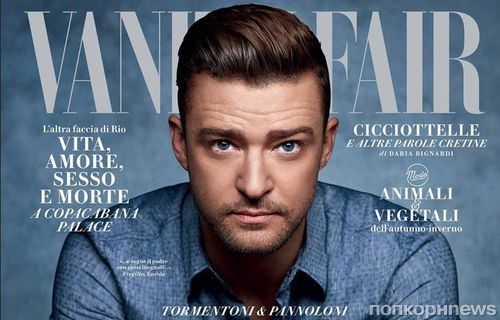 Джастин Тимберлейк украсил обложку Vanity Fair
