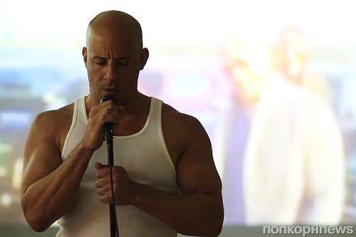 Вин Дизель спел в память о погибшем Поле Уокере