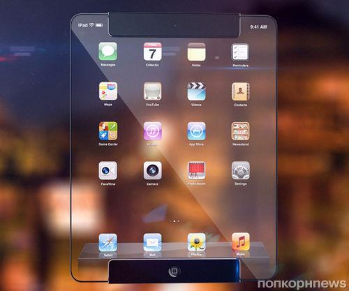Прозрачный iPad — концепт нового планшета от Apple