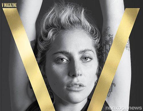 Леди Гага снялась в откровенном образе для обложки V Magazine