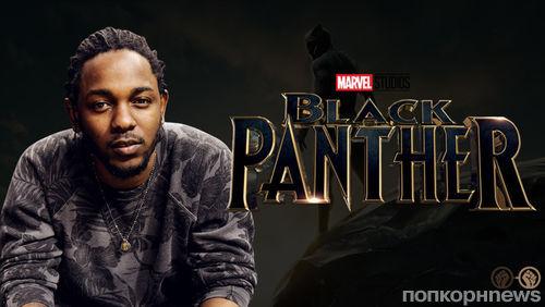 Кендрик Ламар записал песню для «Черной пантеры» Marvel