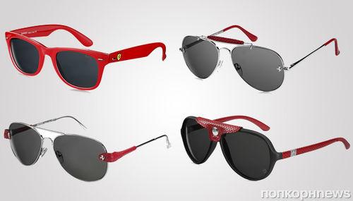 Новая коллекция солнечных очков от Ferrari