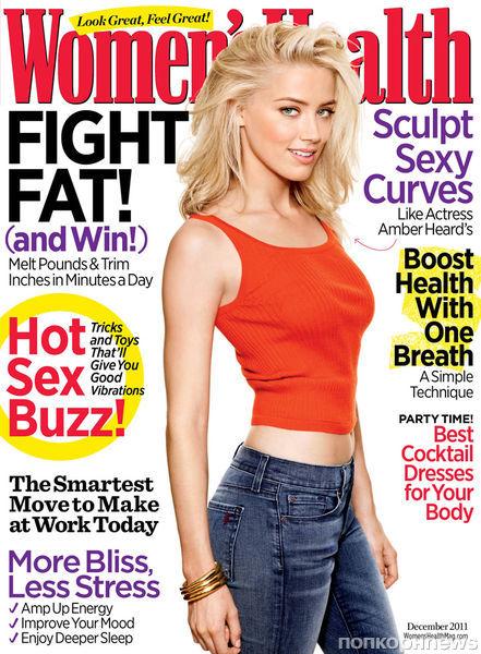 Эмбер Херд выглядит слишком худой в журнале Women's Health?