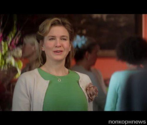 Первый трейлер фильма «Бриджит Джонс 3»