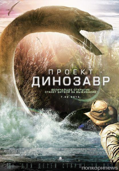 """Дублированный трейлер фильма """"Проект Динозавр"""""""