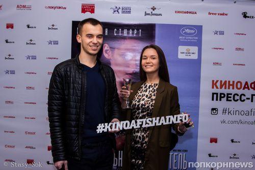В Санкт-Петербурге прошёл закрытый пресс-показ фильма «Персональный покупатель»