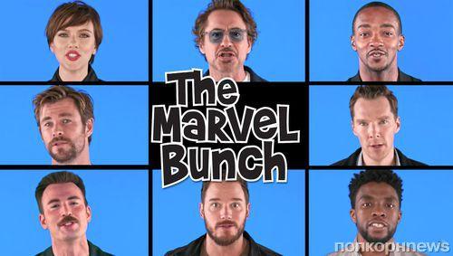 Звезды «Мстителей» записали пародийное музыкальное видео