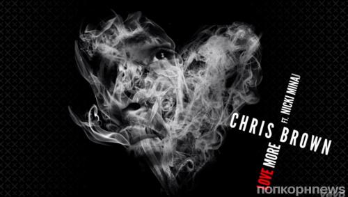 Новая песня Криса Брауна и Ники Минаж -  Love More