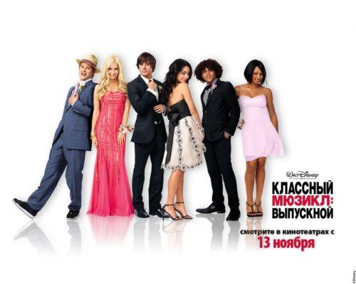 «Классный мюзикл 3: Выпускной». Европейский промо-тур