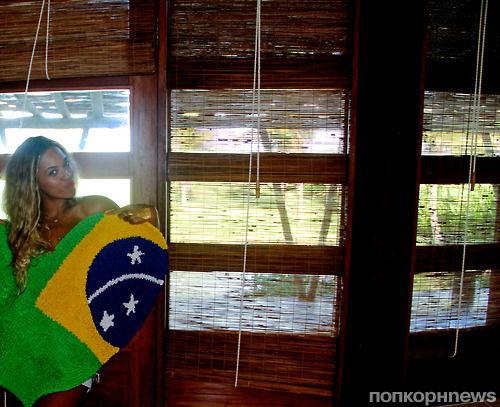 Бразильские каникулы Бейонсе