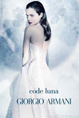 Таинственная рекламная кампания нового аромата Armani Code Luna