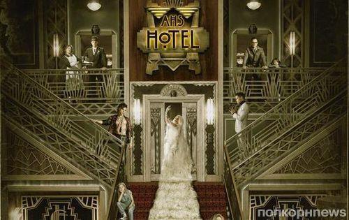 «Американская история ужасов: Отель» - новый тизер и постеры