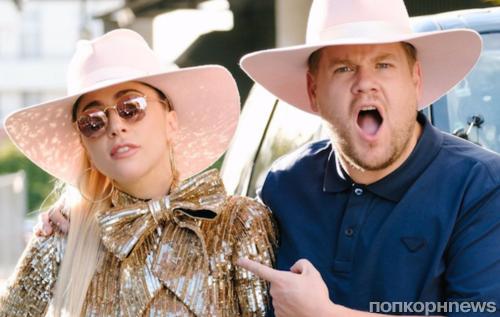 Видео: Леди Гага спела караоке в машине с Джеймсом Корденом
