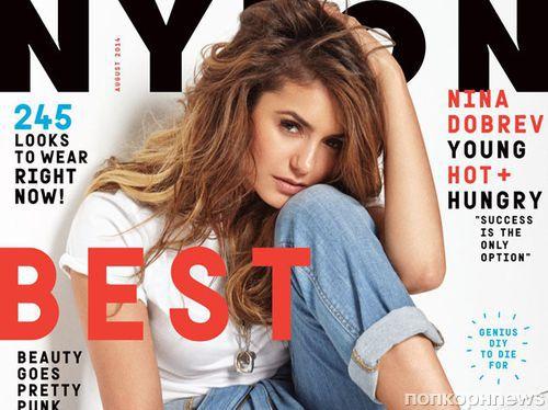 Updated: Нина Добрев в журнале Nylon. Август 2014