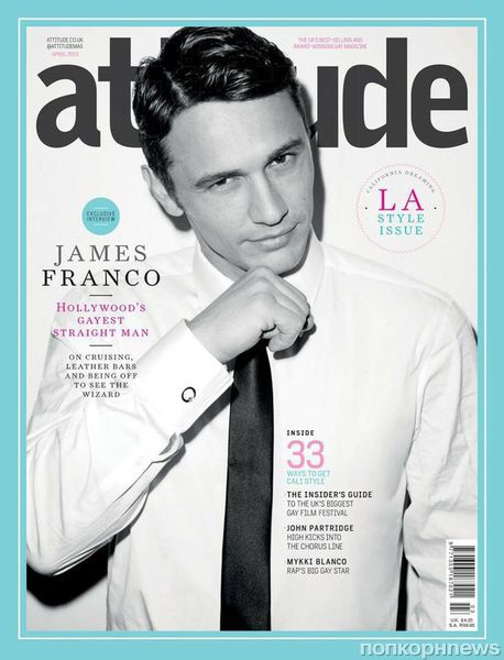 Джеймс Франко рассказл о своей сексуальной ориентации журналу Attitude. Апрель 2013