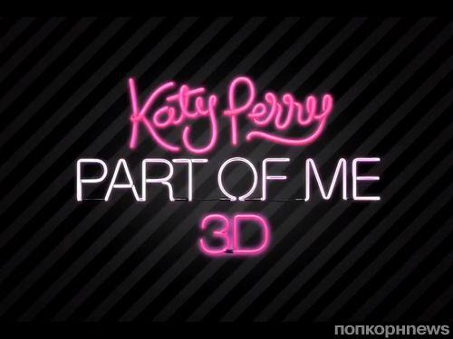 """Трейлер фильма """"Кэти Перри: Частичка меня 3D"""""""