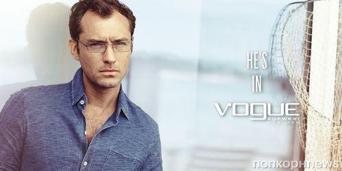 Джуд Лоу в рекламной кампании очков Vogue. Весна / лето 2013