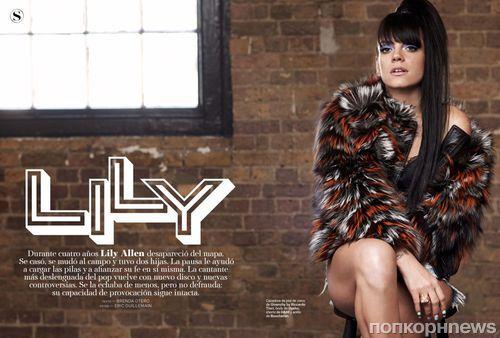 Лили Аллен в журнале S Moda
