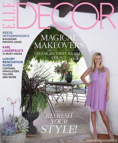 Риз Уизерспун показала свой дом в журнале Elle Decor. Сентябрь 2012