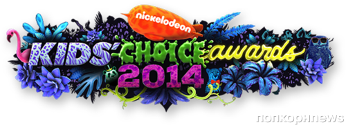 Номинанты The Kids Choice Awards