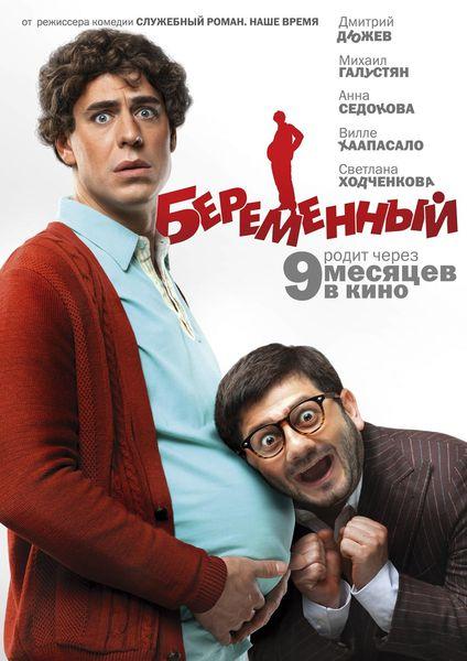 """Трейлер фильма """"Беременный"""""""