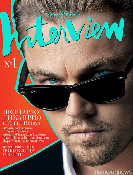 Леонардо ДиКаприо на обложке первого российского выпуска журнала Interview. Декабрь 2011