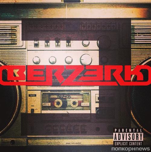 Новая песня Эминема - Berzerk
