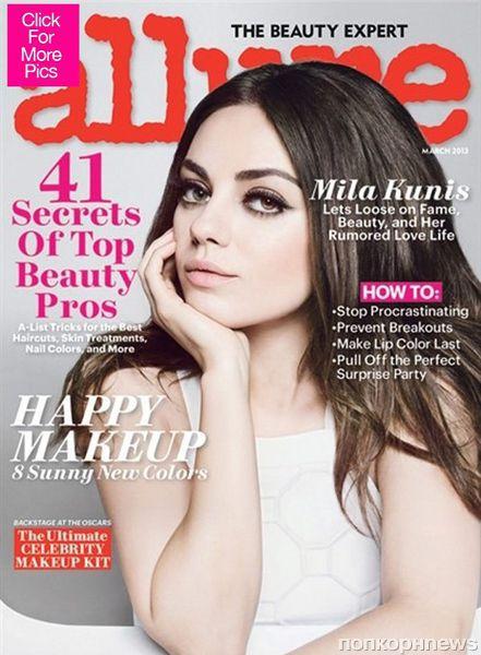 Мила Кунис в журнале Allure. Март 2013