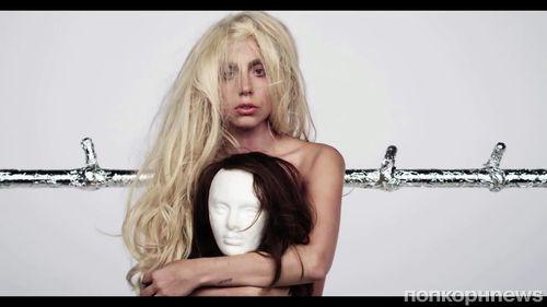 ���� �� ��������, � ��� ���� Lady GaGa � ���� ������
