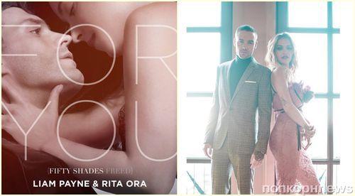Лиам Пейн и Рита Ора записали песню для «Пятьдесят оттенков свободы»