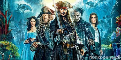 «Пираты Карибского моря 5» возглавили прокат и установили рекорд в России