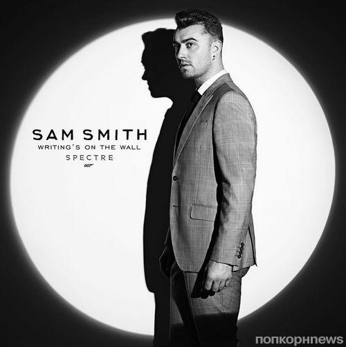 Сэм Смит запишет главный саундтрек к новому фильму о Джеймсе Бонде