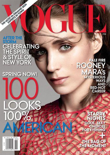 Руни Мара для журнала Vogue. США. Февраль 2013