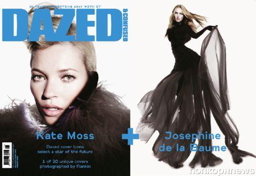Звезды в журнале  Dazed & Confused. Декабрь 2011
