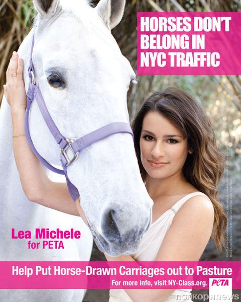 PETA наградит Джастина Бибера и Лию Мишель