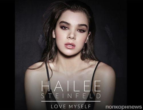 Звезда «Идеального голоса» Хейли Стейнфилд представила новую песню - Love Myself