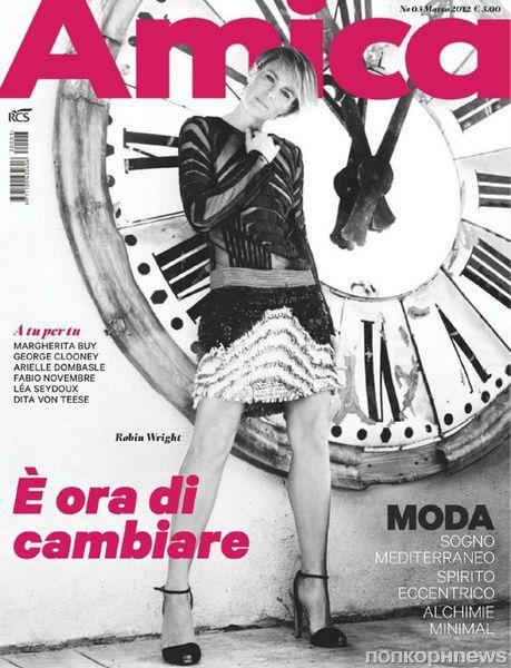 Робин Райт в журнале Amica. Март 2012