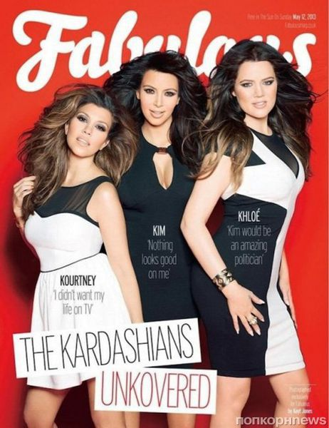 Сестры Кардашян в журнале Fabulous. Май 2013