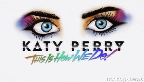 Новая песня Кэти Перри - This Is How We Do